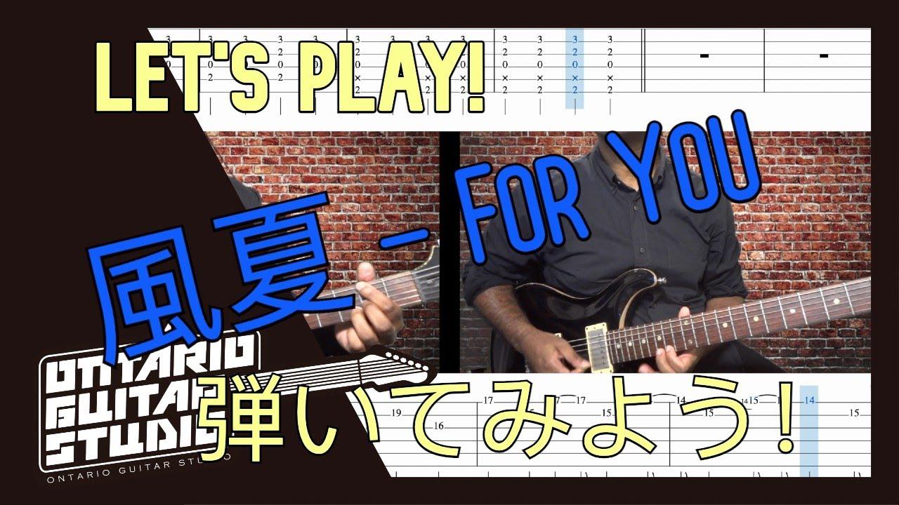 秋月風夏(Lynn)/The fallen moon - For youを弾いてみよう!Let's Play!【TAB譜】《リクエスト動画》