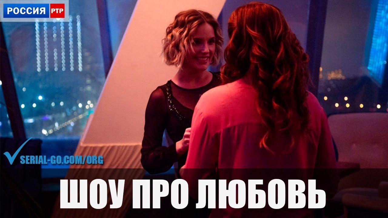 Сериал Шоу про любовь (2020) 1-4 серии фильм мелодрама на канале Россия - анонс