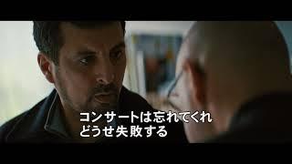 『オーケストラ・クラス』予告編