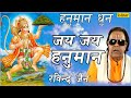 Jai Jai Hanuman (dhun) : Hindi Devotional Song | Singer : Ravindra Jain video