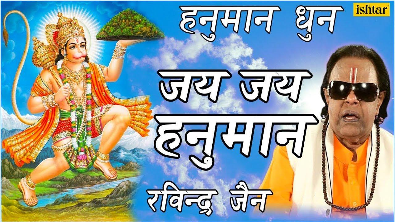Jai Jai Hanuman (Dhun) : Hindi Devotional Song   Singer