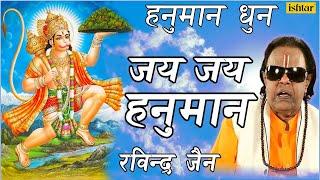 Jai Jai Hanuman (Dhun) : Hindi Devotional Song | Singer : Ravindra Jain