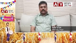 Sanjeev Mittal || Baisakhi Wishes 2018 || Baisakhi 2018 || ATV NEWS | Rajpura
