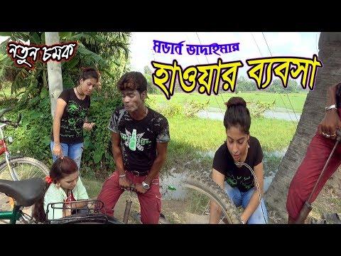 হাওয়ার ব্যবসা | Hawar Bebosha | Modern Vadaima | Tofajjol | Jinia | Bangla Koutuk 2018