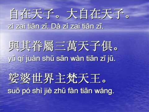 Lotus Sutra Chapter 1 (PART 1 OF 4) CHINESE 妙法蓮華經序品第一 Jo Hon