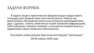 Московский практический форум владельцев домашних животных 2020 видел