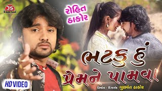 Bhataku Hu Prem Ne Pamava HD Rohit Thakor Latest Gujarati Sad Song 2019