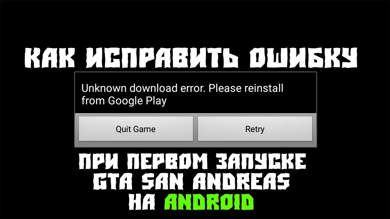 Gta: san andreas скачать на андроид | ru-android. Com.