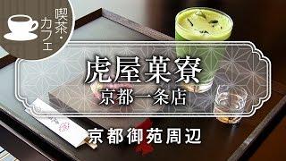 とらやの和菓子がいただける文化的サロン 虎屋菓寮 京都一条店 / Japanese sweet shop Toraya / 京都いいとこ動画 thumbnail