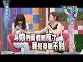 2014.05.02康熙來了完整版 單身女祈求招桃花大會!