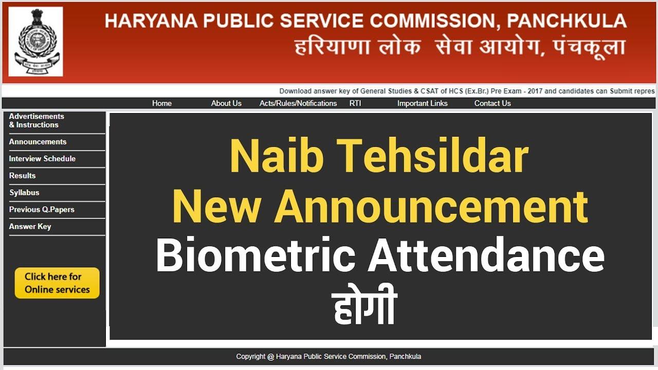 Naib Tehsildar New Announcement Biometric Attendance होगी | Kushmanda IAS  HCS Academy