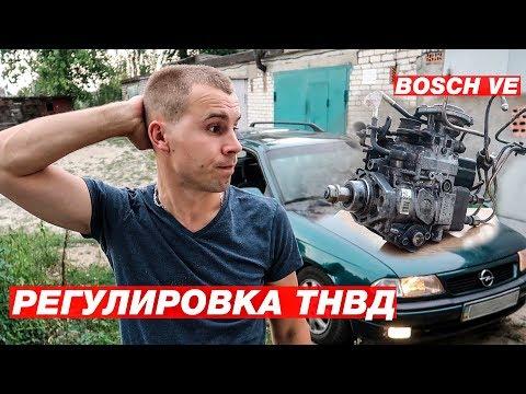 Opel Astra F Регулировка опережения впрыска ТНВД Bosch типа VE