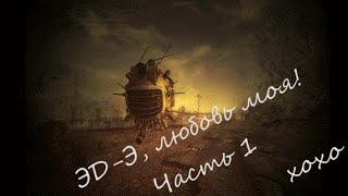 Fallout: New Vegas (14) ЭД-Э, любовь моя!