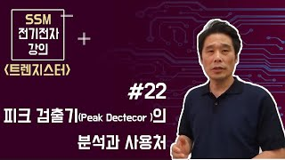 [전기전자 강의]  트랜지스터 22. 피크 검출기 ( …