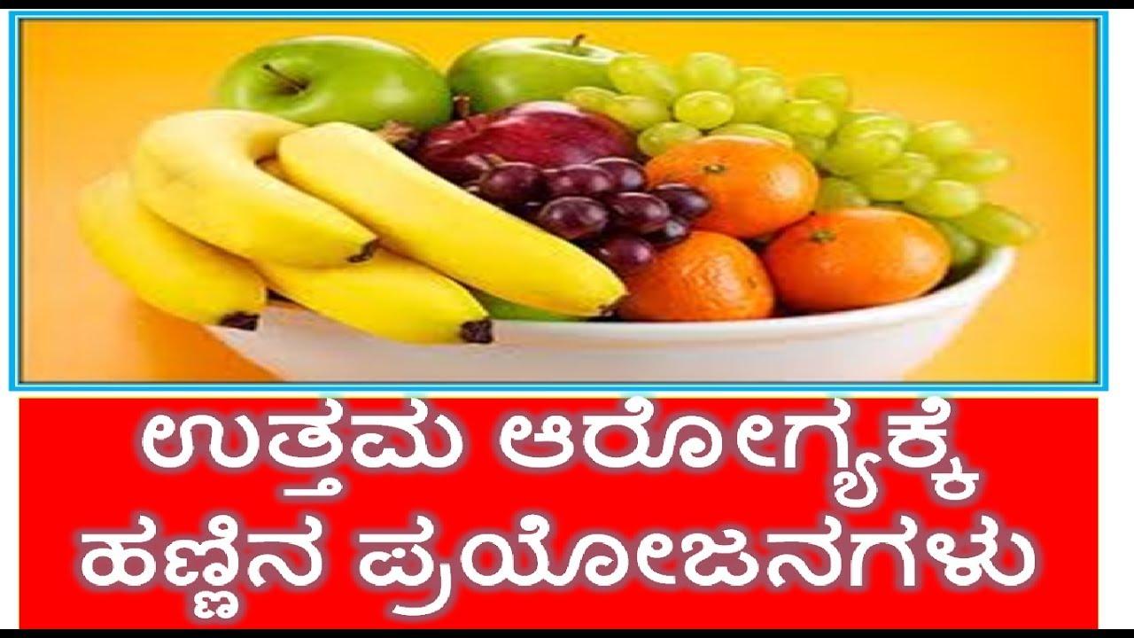 benefits of fruits in kannada | fruits benefits in kannada