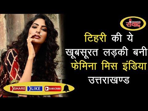 Femina Miss India Uttarakhand में पहाड़ की खबसूरत लड़की ने जीता ये बड़ा खिताब