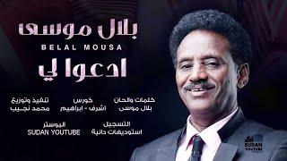 بلال موسى - ادعوا لي - جديد الاغاني السودانية 2020