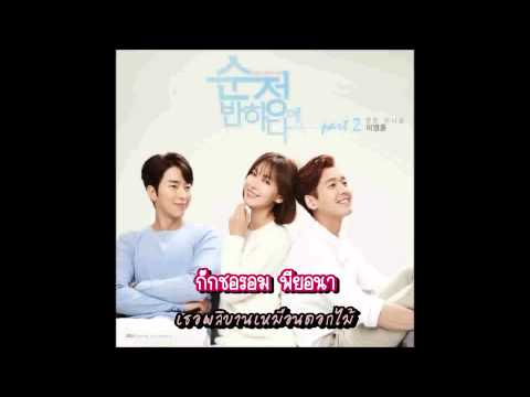 "[Thai Sub] ""Hope it's not a dream"" Falling for Innocence OST. Part 2"