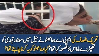 Exclusive Footage Of Dua Bhutto Slapping Man In Jail