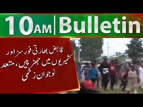 News Bulletin | 10:00 AM | 24 August 2019 | Neo News