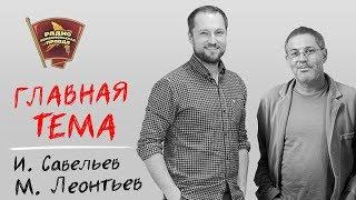 «Главтема» в эфире Радио «Комсомольская правда»! (20.07.2017)