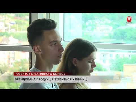Телеканал ВІТА: Розвиток креативного бізнесу, новини 2019-06-20