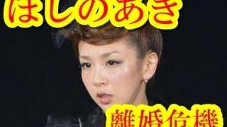 夫・三浦皇成騎手(26)が レースで落馬 いまだ入院中のほしのあき(39...