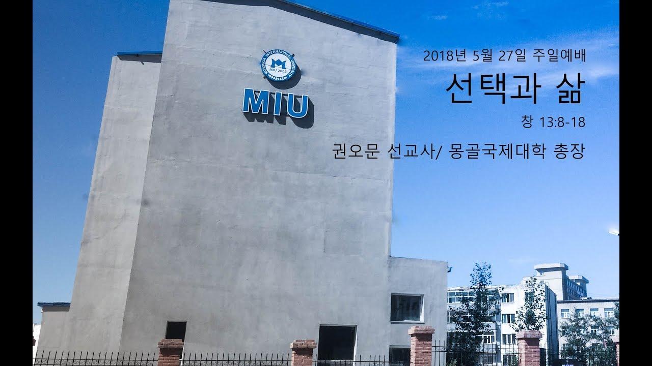 외부강사 06 창 13:8-18 선택과 삶/ 권오문 선교사/ 몽골국제대학 총장