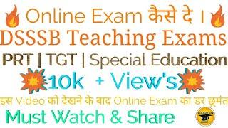 Online Test Demo   DSSSB Exam   CTET 2018   AIOAT 2018   SSC Exams   Must Watch & Share iT