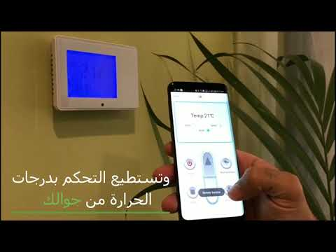 Air Condition control - Smart Home Qatar