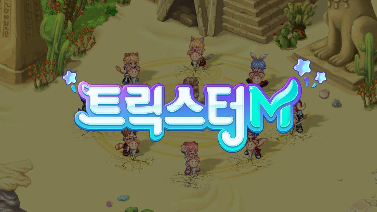 [트릭스터M] 론칭일 공개 영상 (15s)