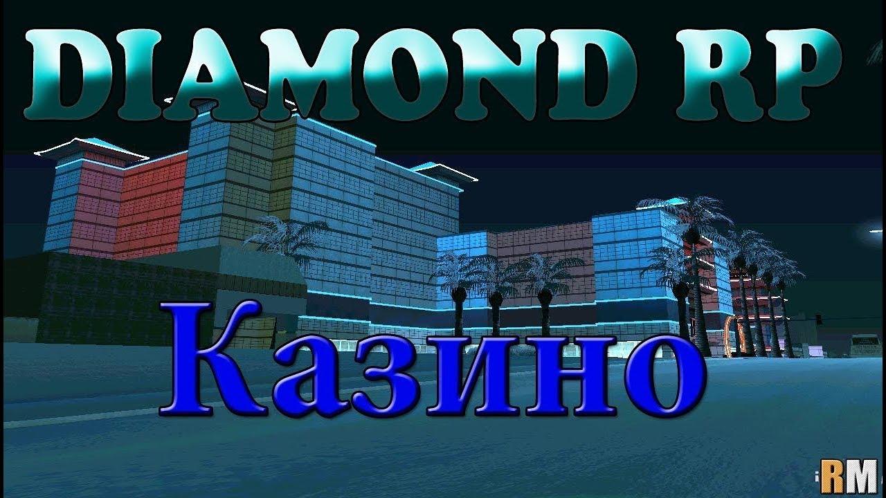 как багоюзить в казино на diamond rp