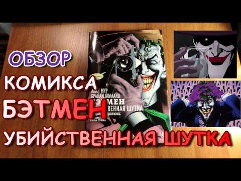 бэтмен убиственая шутка смотреть