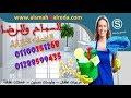 مكتب خادمات وشغالات فى مصر اجانب 01288599435