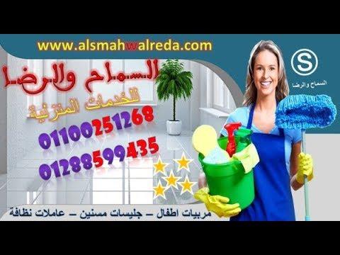 مكتب خادمات وشغالات فى مصر