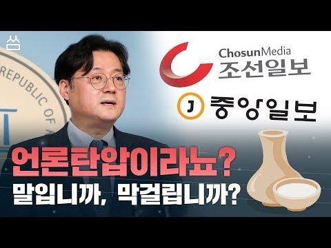 [씀: 대수다 짤]  조선일보와 중앙일보를 언급하면 언론탄압이 되는 건가요?