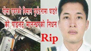 गोमा एयरको विमान दुर्घटनामा घाइते को-पाइलट मानन्धरको निधन || Latest update aeroplane crash in  lukla