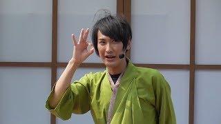 虎太郎さんと龍馬さんの前説です 拍手と振付の練習をしましょう!