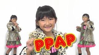PPAP(Pen-Pineapple-Apple-Pen)ペンパイナッポーアッポーペン/PIKOTARO(ピコ太郎)/ひなののおへや