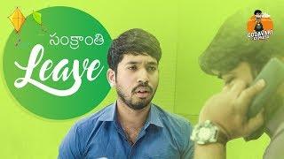 Sankranthi Leave | Godavari Express | CAPDT