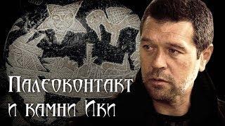 Палеоконтакт и камни Ики. Андрей Жуков...