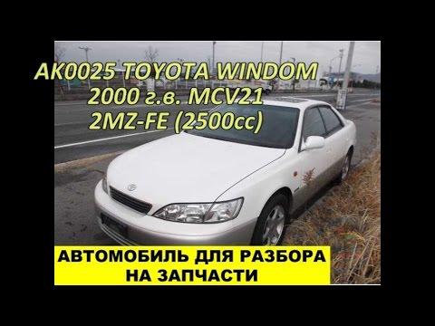Запуск и компрессия мотора 2mzfe | ak0025 toyota windom (тойота виндом)