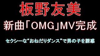 板野友美の新曲「OMG」(読み:オーマイガー)のミュージックビデオが完成。GYAO!にてフルバージョンが、YouTubeにてショートバージョンが公開された。 チャンネル登録 ...