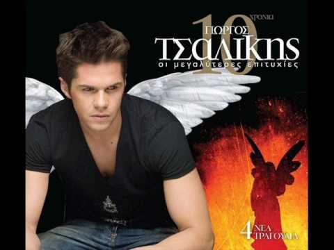 Giorgos Tsalikis - Ksenixtao