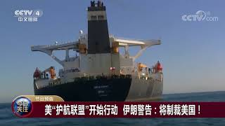 [今日关注]20190830预告片  CCTV中文国际
