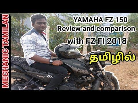 YAMAHA FZ 150 Review and comparison with FZ FI 2018   TAMIL   MECHANIC TAMILAN 