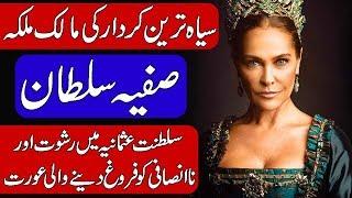 History of Safiye Sultan (Safia Sultan) / The Dark Queen of Ottoman Empire. Hindi & Urdu