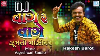 DJ Vage Re Vage RAKESH BAROT | New Gujarati Song | RDC Gujarati