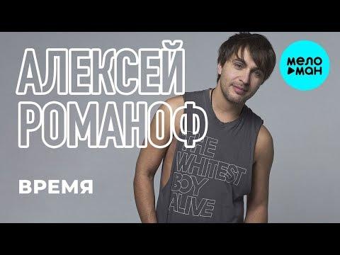 Алексей Романоф - Время Single