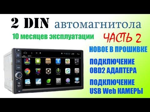 2 DIN магнитола (10 месяцев) Подключение OBD2 и USB Web камеры ЧАСТЬ2